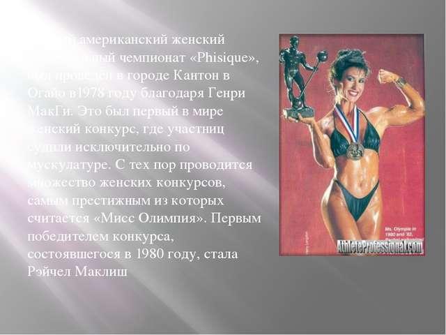 Первый американский женский национальный чемпионат «Phisique», был проведён в...