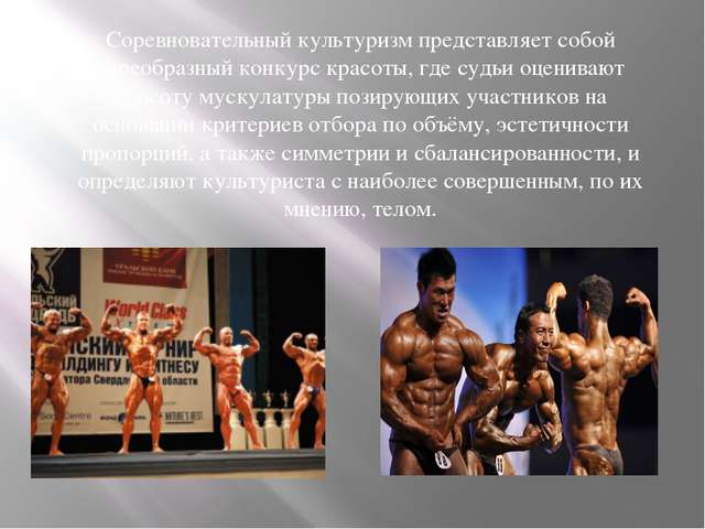 Соревновательный культуризмпредставляет собой своеобразный конкурс красоты,...