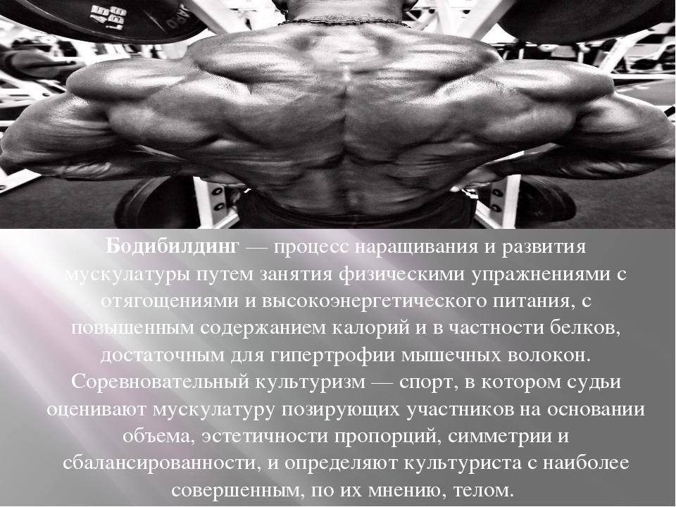 Бодибилдинг— процесс наращивания и развития мускулатуры путем занятия физиче...