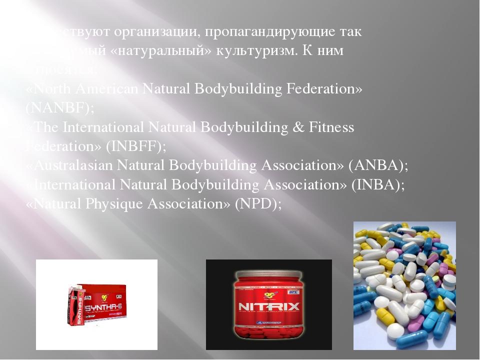 Существуют организации, пропагандирующие так называемый «натуральный» культур...