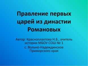 Правление первых царей из династии Романовых