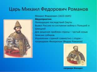 Царь Михаил Федорович Романов