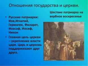 Отношения государства и церкви.