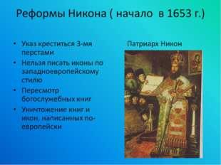 Реформы Никона ( начало в 1653 г.)
