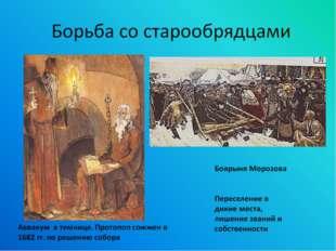 Борьба со старообрядцами