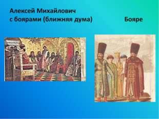 Алексей Михайлович с боярами (ближняя дума) Бояре