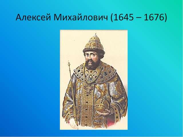 Алексей Михайлович (1645 – 1676)