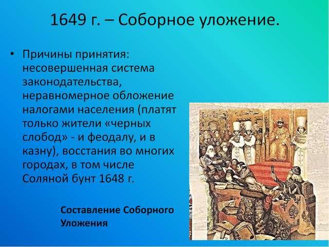 1649 г. – Соборное уложение.