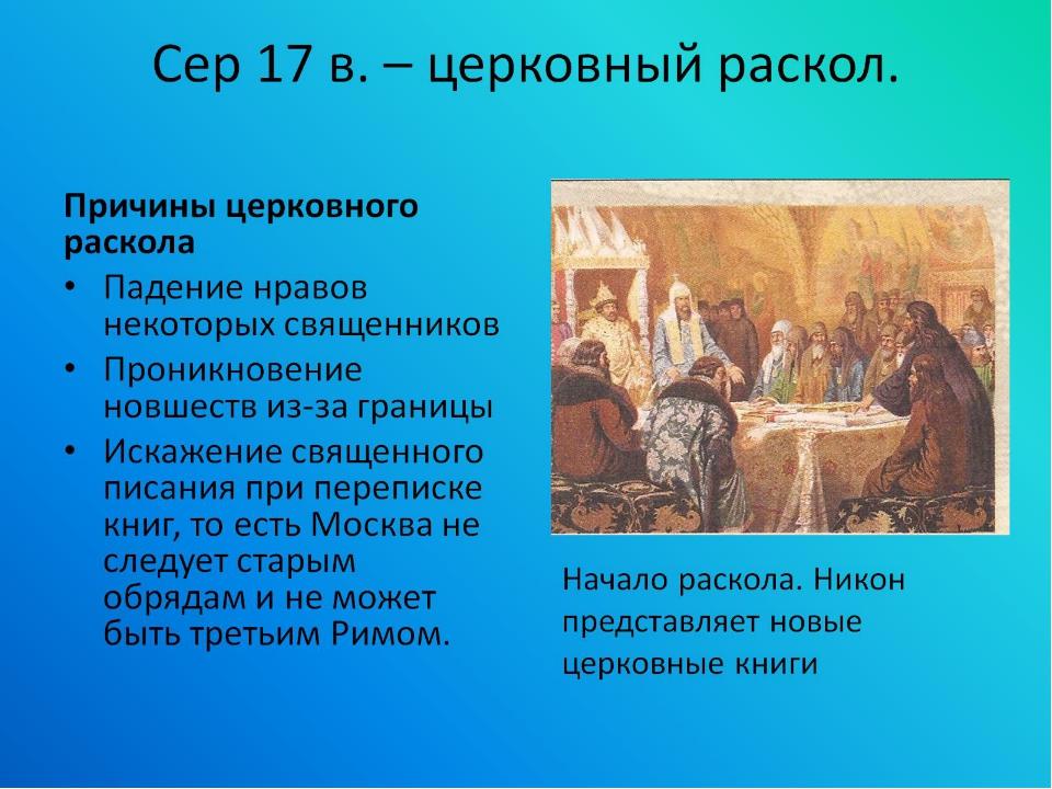 Сер 17 в. – церковный раскол.