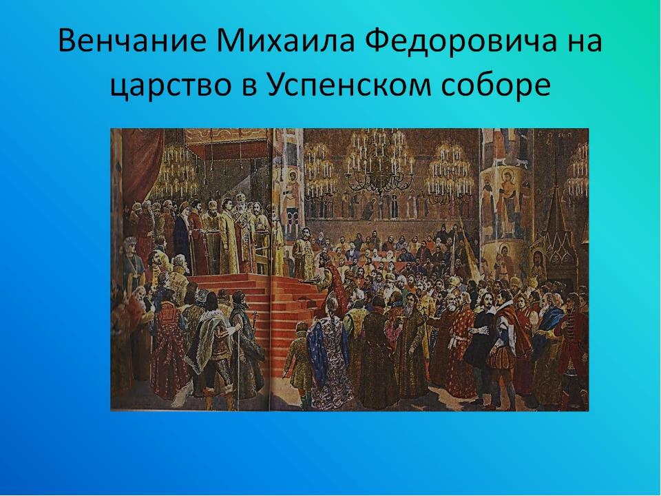 Венчание Михаила Федоровича на царство в Успенском соборе