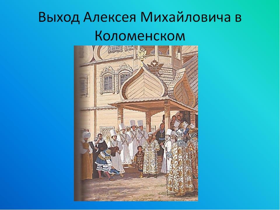 Выход Алексея Михайловича в Коломенском