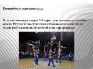 Командные соревнования В состав команды входят 3-4 пары, выступающие в личном