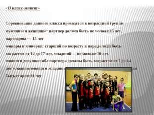 «B класс-микст» Соревнования данного класса проводятся в возрастной группе му