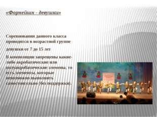«Формейшн - девушки» Соревнования данного класса проводятся в возрастной груп