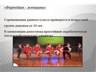 «Формейшн - женщины» Соревнования данного класса проводятся в возрастной груп