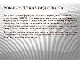 РОК-Н-РОЛЛ КАК ВИД СПОРТА Рок-н-ролл - первая форма рок - музыки. В первые де
