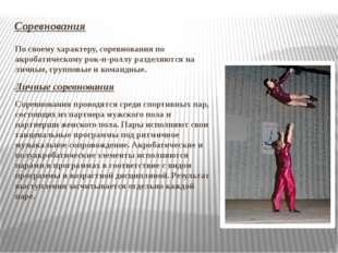 Соревнования По своему характеру, соревнования по акробатическому рок-н-роллу
