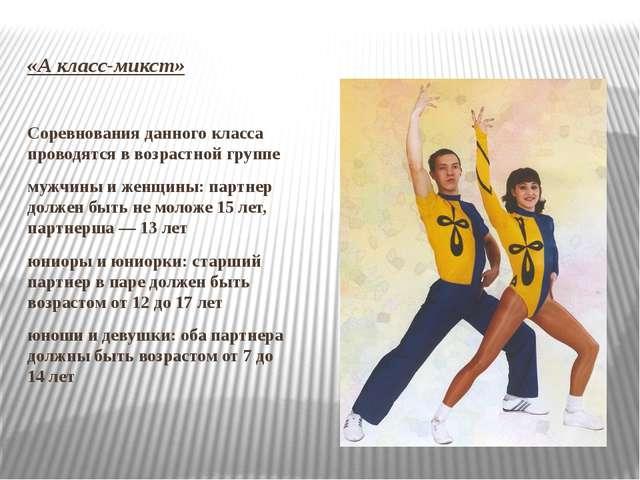 «А класс-микст» Соревнования данного класса проводятся в возрастной группе му...