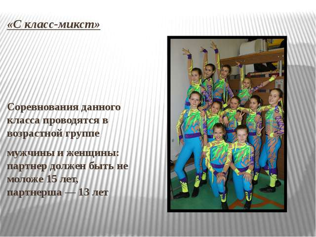 «C класс-микст» Соревнования данного класса проводятся в возрастной группе му...