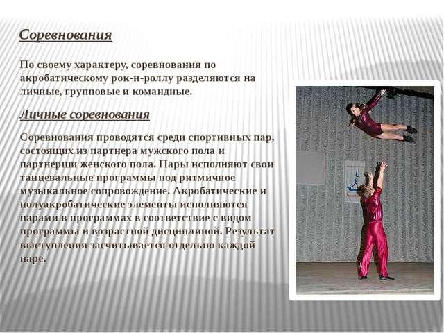 Соревнования По своему характеру, соревнования по акробатическому рок-н-роллу...