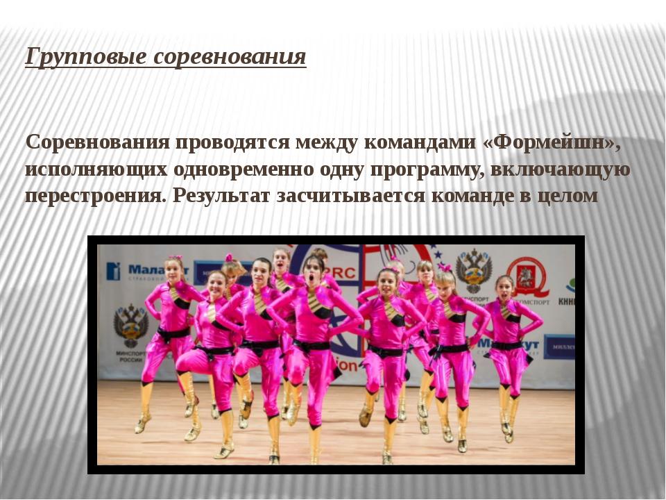 Групповые соревнования Соревнования проводятся между командами «Формейшн», ис...