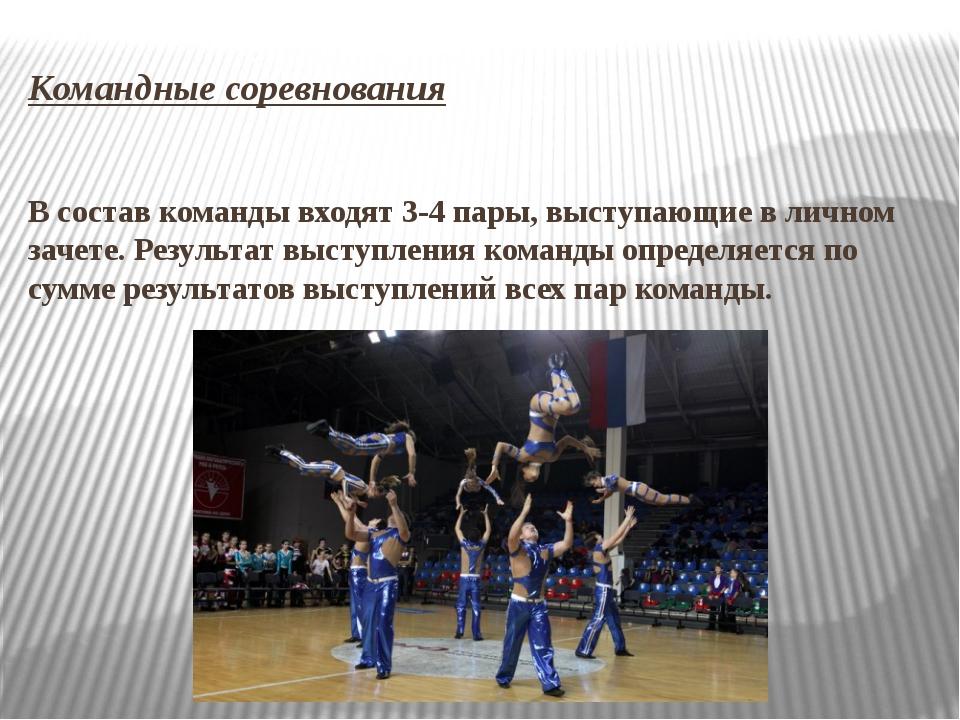 Командные соревнования В состав команды входят 3-4 пары, выступающие в личном...