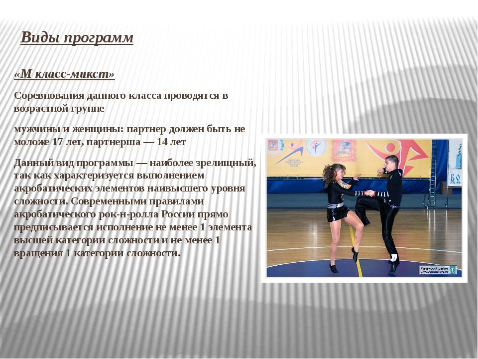 Виды программ «М класс-микст» Соревнования данного класса проводятся в возрас...