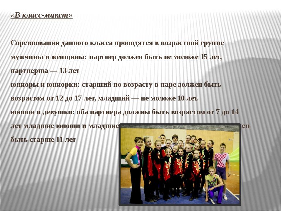 «B класс-микст» Соревнования данного класса проводятся в возрастной группе му...