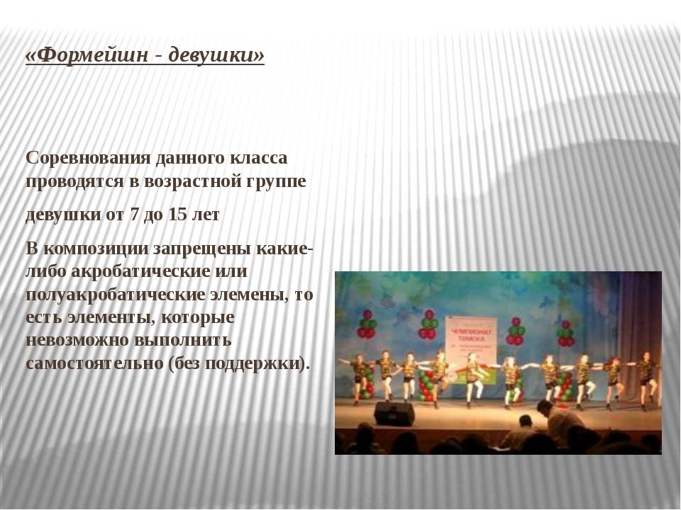 «Формейшн - девушки» Соревнования данного класса проводятся в возрастной груп...