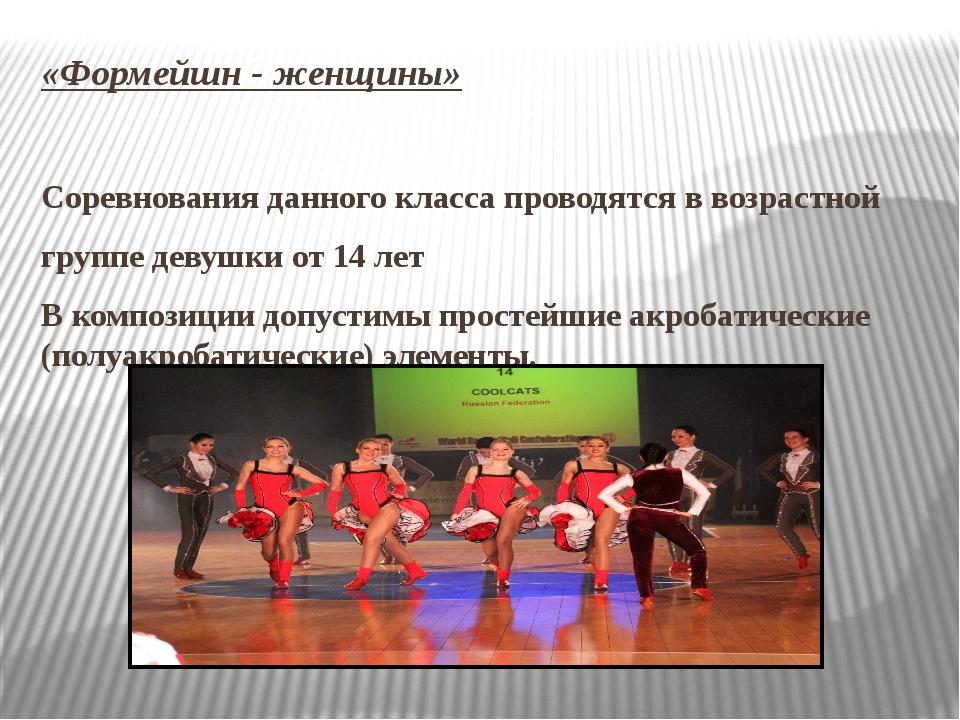«Формейшн - женщины» Соревнования данного класса проводятся в возрастной груп...
