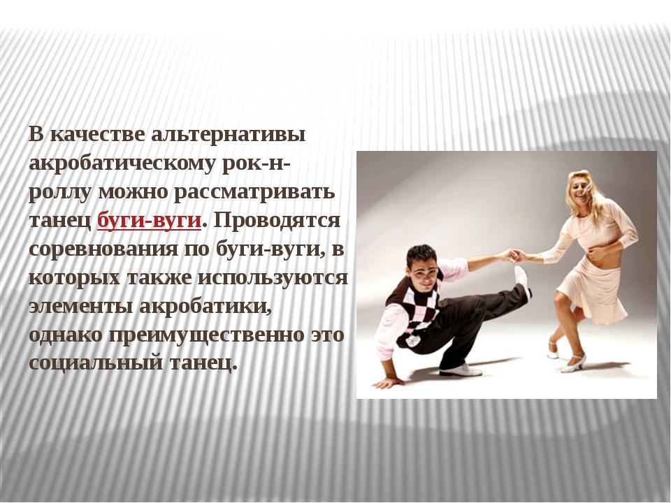 В качестве альтернативы акробатическому рок-н-роллу можно рассматривать танец...