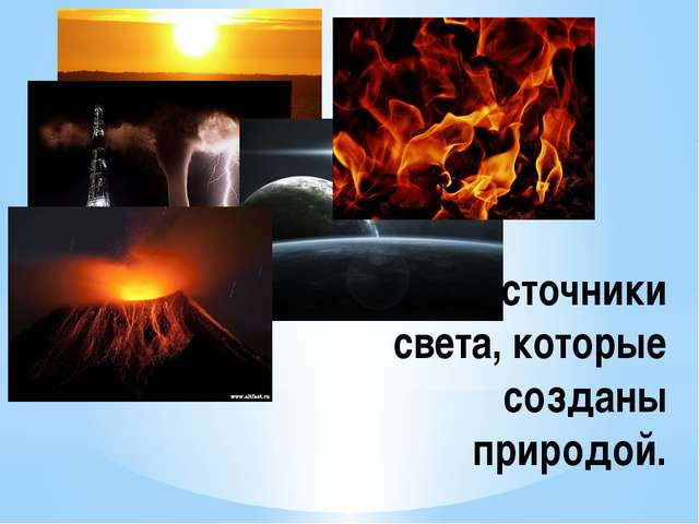 Назови источники света, которые созданы природой.