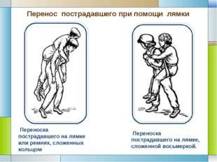 Переноска пострадавшего на лямке или ремнях, сложенных кольцом Переноска пос