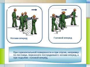 При горизонтальной поверхности и при спуске, например по лестнице, переносите