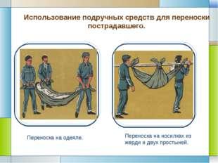 Использование подручных средств для переноски пострадавшего. Переноска на оде