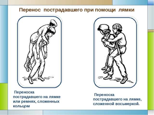 Переноска пострадавшего на лямке или ремнях, сложенных кольцом Переноска пос...