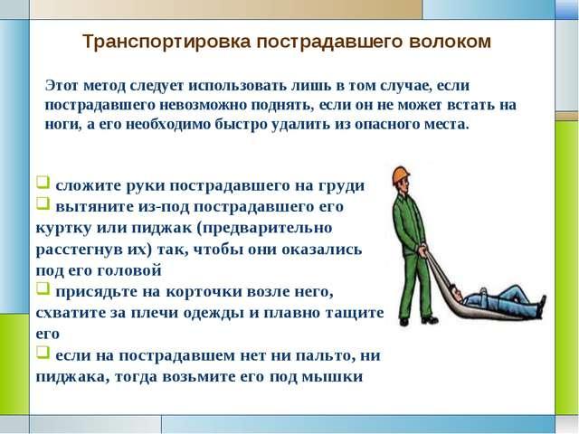 Транспортировка пострадавшего волоком Этот метод следует использовать лишь в...