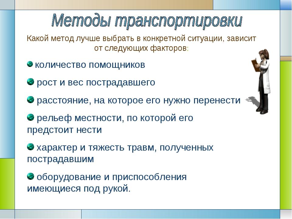 Какой метод лучше выбрать в конкретной ситуации, зависит от следующих факторо...
