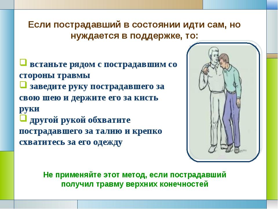встаньте рядом с пострадавшим со стороны травмы заведите руку пострадавшего...