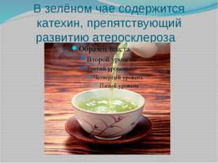 В зелёном чае содержится катехин, препятствующий развитию атеросклероза
