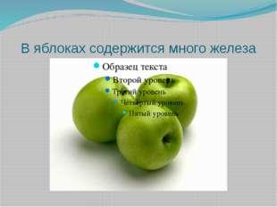 В яблоках содержится много железа