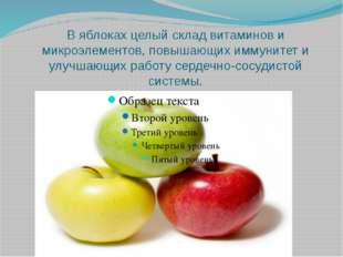 В яблоках целый склад витаминов и микроэлементов, повышающих иммунитет и улуч