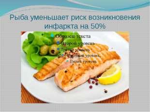 Рыба уменьшает риск возникновения инфаркта на 50%