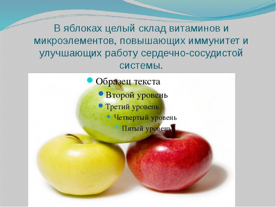 В яблоках целый склад витаминов и микроэлементов, повышающих иммунитет и улуч...