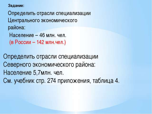 Задание: Определить отрасли специализации Центрального экономического района:...