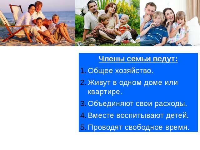 Члены семьи ведут: Общее хозяйство. Живут в одном доме или квартире. Объединя...