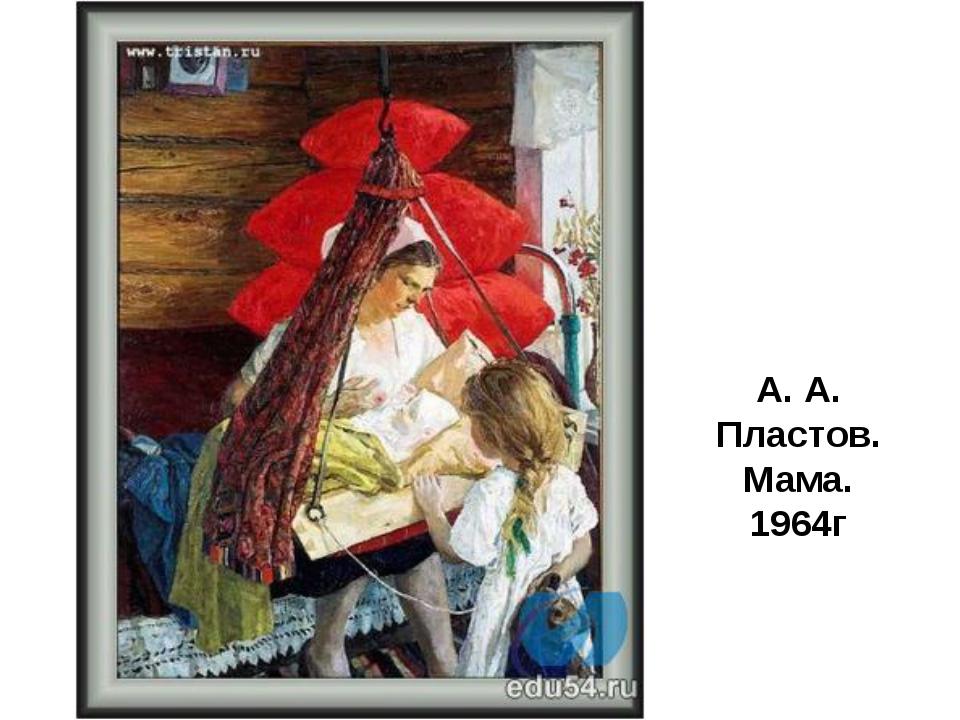 А. А. Пластов. Мама. 1964г