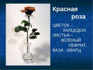 Красная роза ЦВЕТОК – ХАЛЦЕДОН, ЛИСТЬЯ – ЗЕЛЁНЫЙ НЕФРИТ, ВАЗА - КВАРЦ