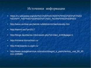 Источники информации https://ru.wikipedia.org/wiki/%D1%E0%EC%EE%F6%E2%E5%F2%E