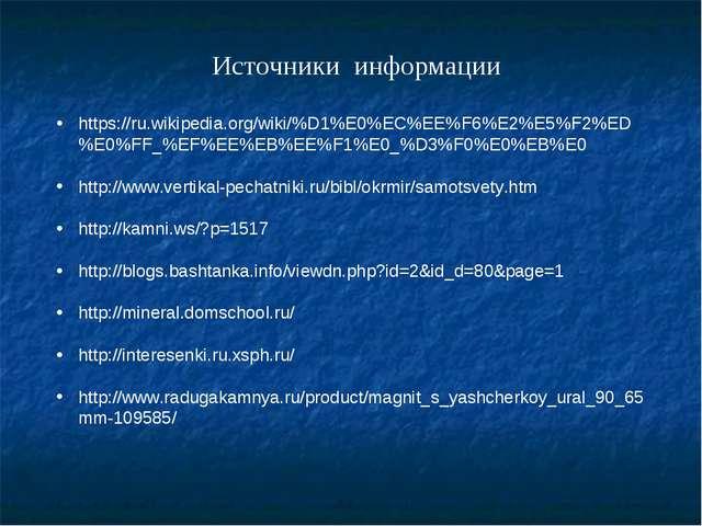 Источники информации https://ru.wikipedia.org/wiki/%D1%E0%EC%EE%F6%E2%E5%F2%E...